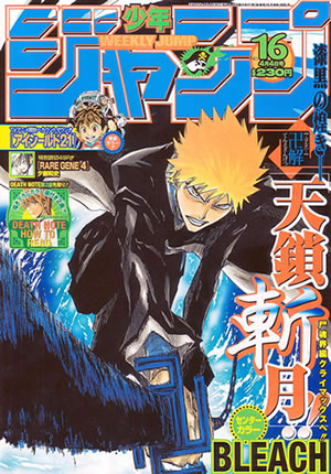 Weekly Shonen Jump Cover
